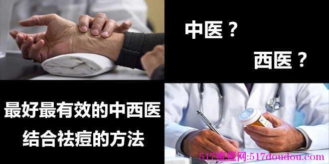 最好最有效的中西医结合祛痘的方法