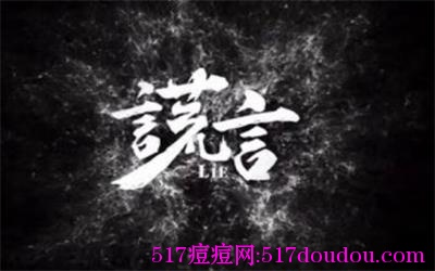 痤疮指南:揭秘关于痤疮谎言