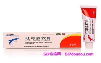 红霉素软膏治痘痘有效吗?