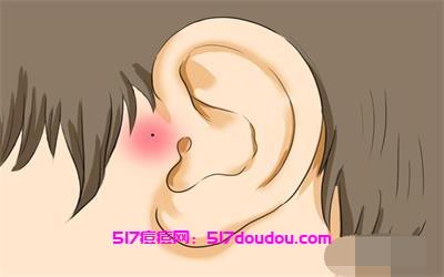 耳朵上长痘痘是什么原因?[长痘原因]